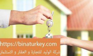 نصائح مهمة عند شراء العقارات في تركيا