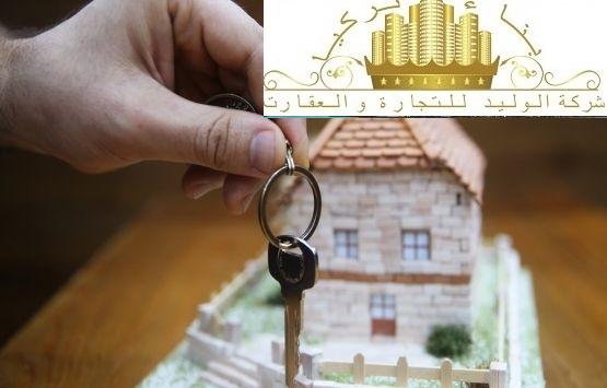 كيفية شراء عقار في تركيا