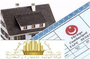 مصاريف شراء العقار قي تركيا