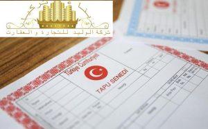 خطوات شراء عقار في تركيا